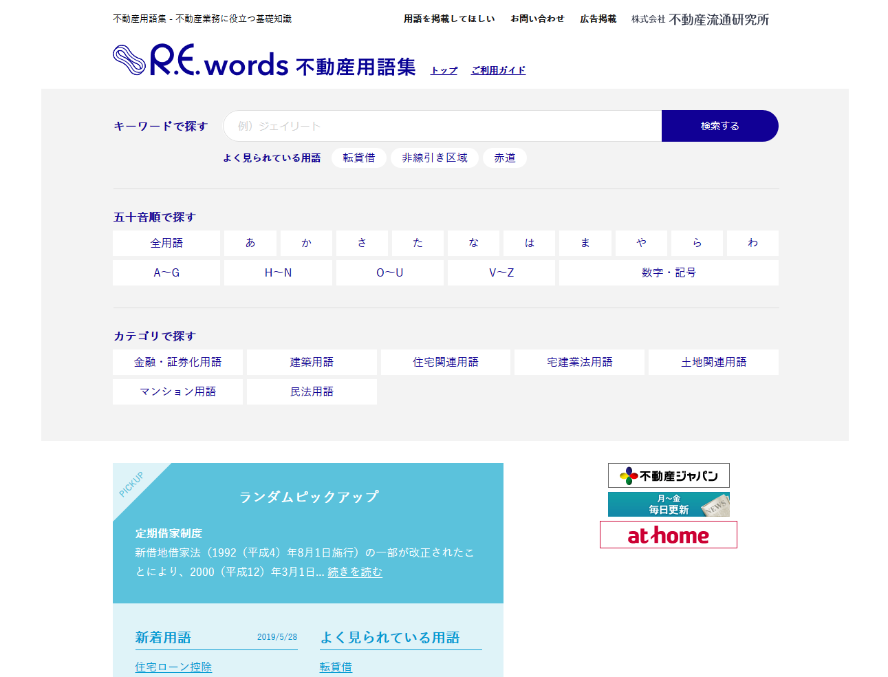 R.E.words不動産用語集